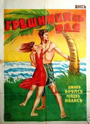 SINNERS IN PARADISE Chech or Russian 1 sheet